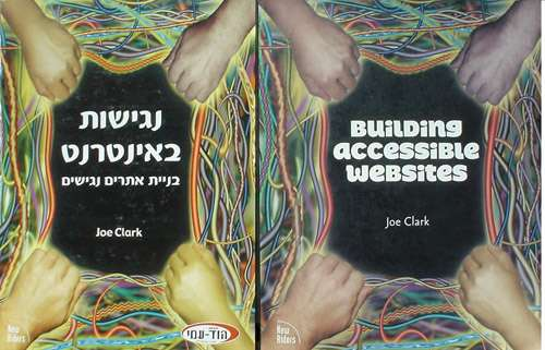 Hebrew version alongside English original of 'Building Accessible Websites'