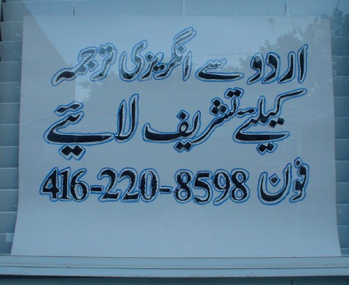 Two lines or Urdu are followed by a phone number, all in black type with blue outlines