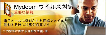 MyDoom banner ad featuring brown-skinned black model