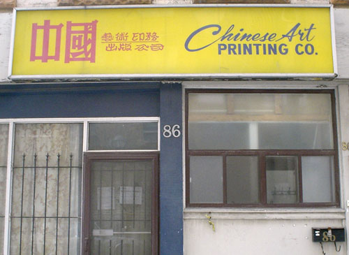 Yellow sign reads Chinese Art PRINTING Co. in script and roman, with Chinese type and scrip at left