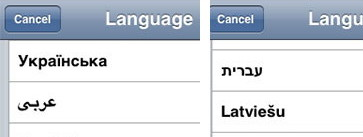Language-selection screen shows Arabic, Hebrew, many others