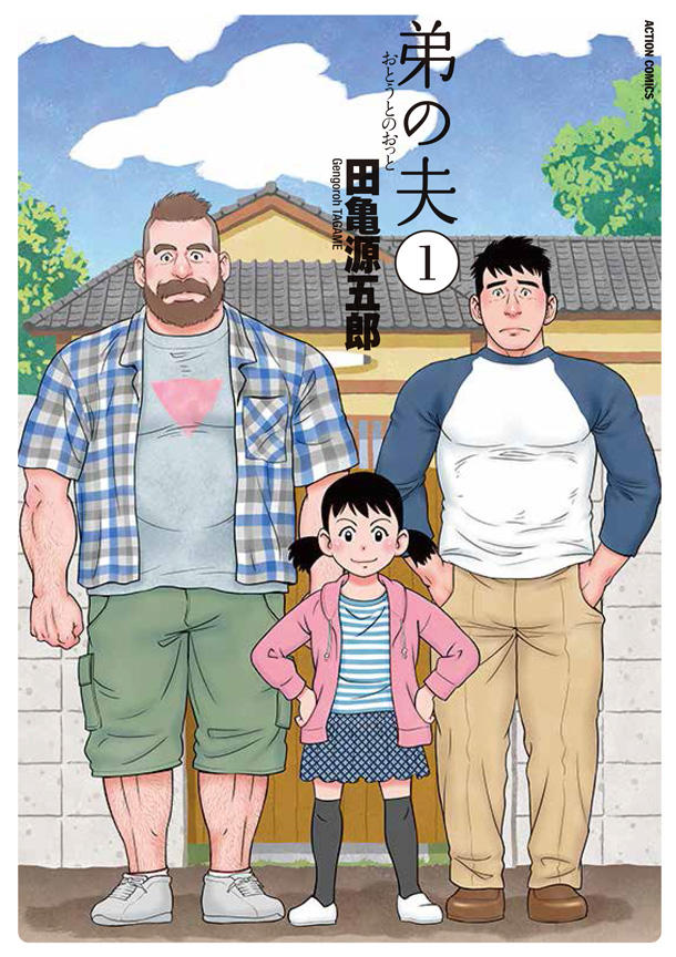 Cover shows Mike, in pink-triangle T-shirt, and his late lover's brother along with seven-year-old girl, all standing in front of house
